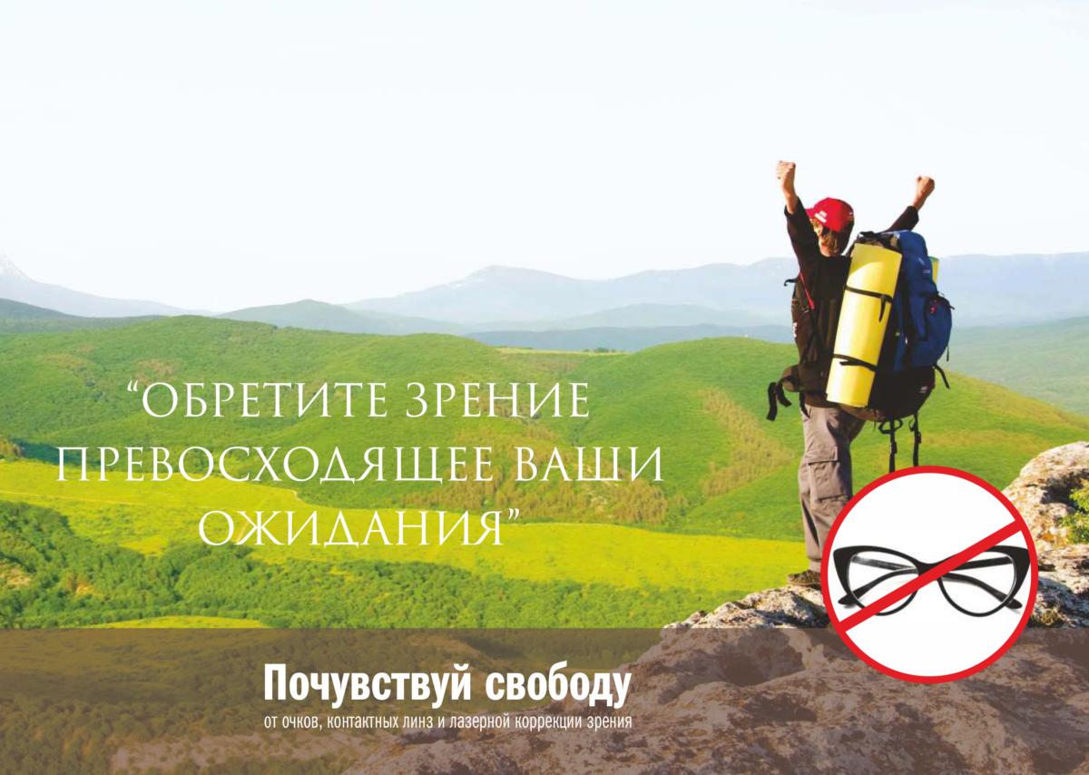 EyePCL-Russkij_compressed_10-10-1200x854.png